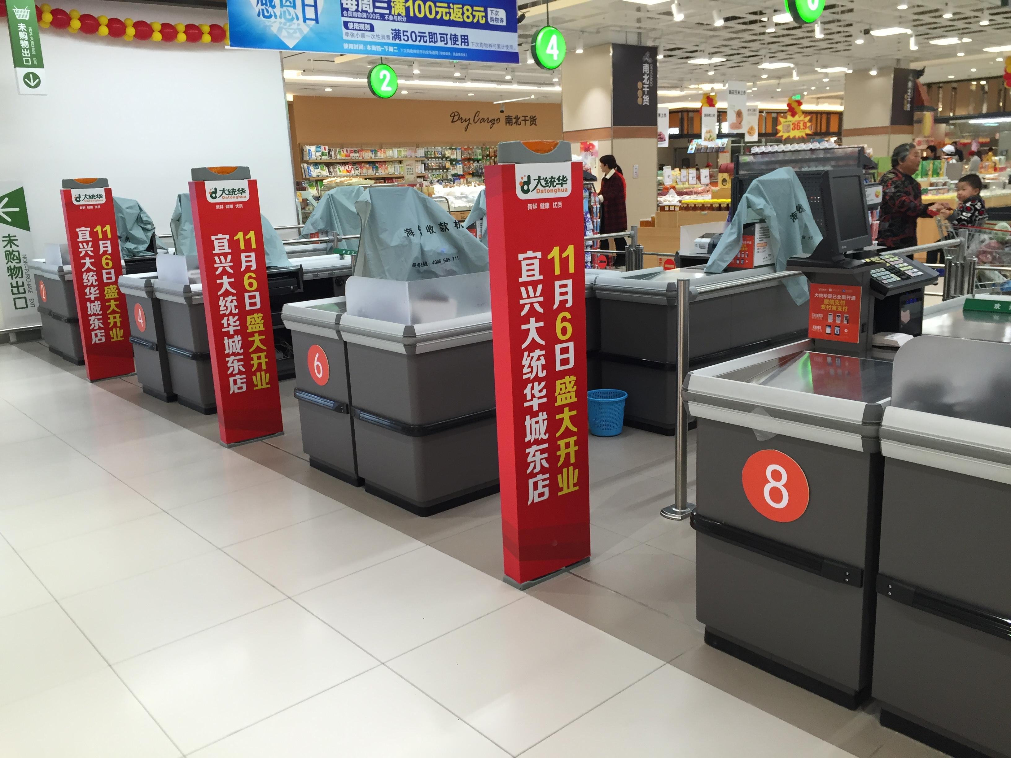 大统华超市防盗器